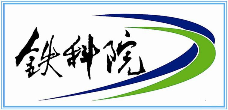 "<div style=""text-align:center;""> 鐵科院 </div>"