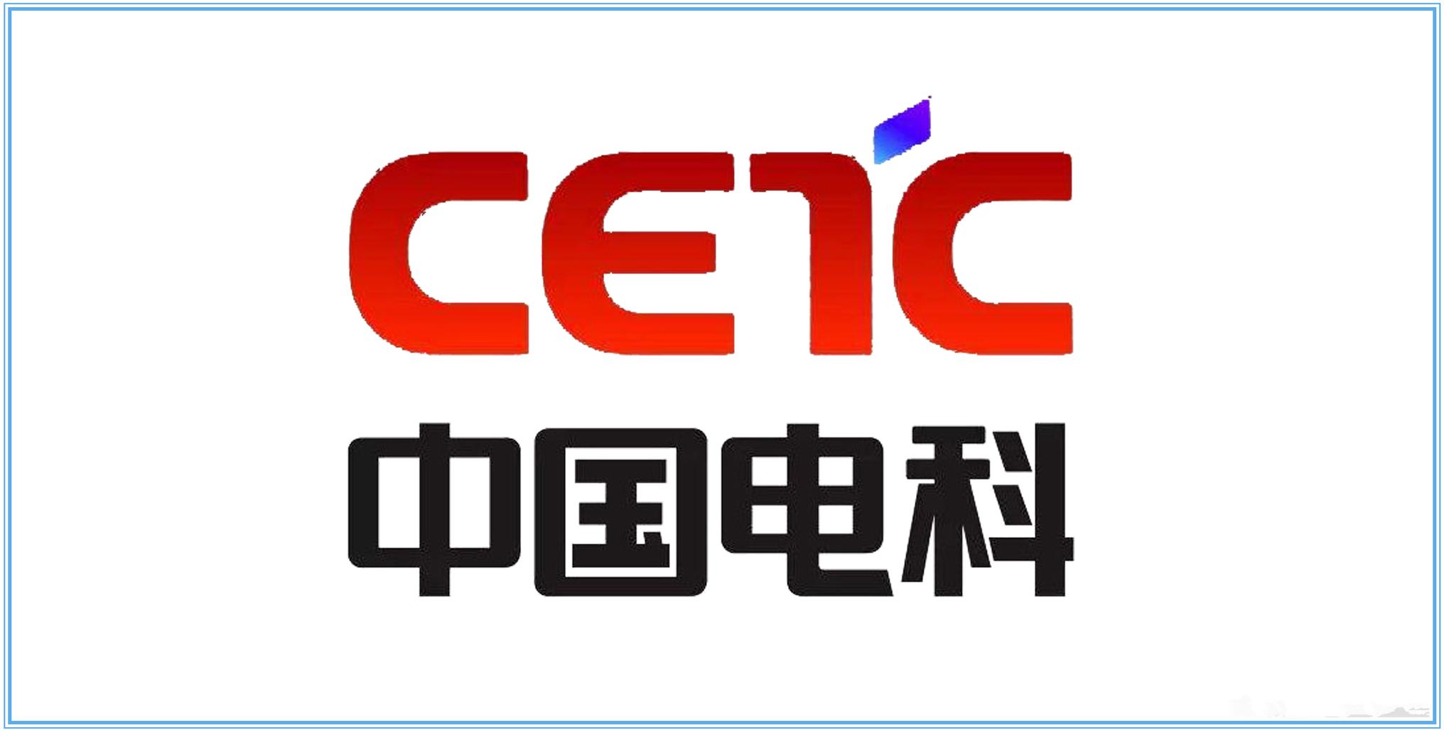 "<div style=""text-align:center;""> 中國電科 </div>"